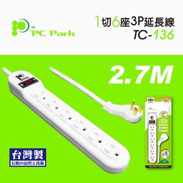 PC Park TC-136 一開六插/2.7M/11A