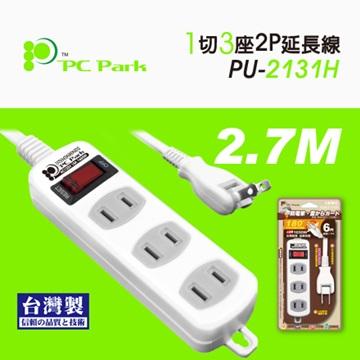 PC Park PU-2131H 一開三插 / 2.7M / 15A
