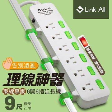 Link All 理線神器 F609六開六插延長線/2.7M/15A