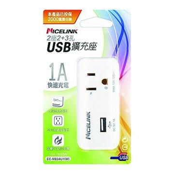 NICELINK EC-M02AU1-W 2開+1A USB擴充座