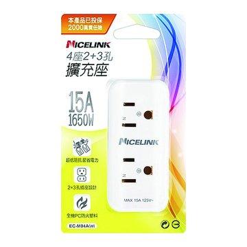 NICELINK EC-M04A-W 4開擴充座