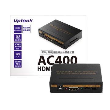 Uptech AC400 4K2K影音分離轉換器