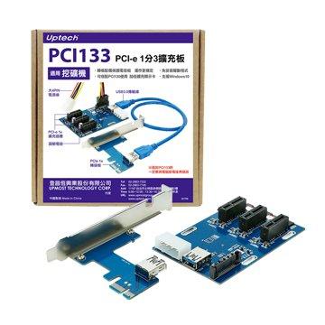 Uptech  PCI133 PCI-e 1分3擴充板