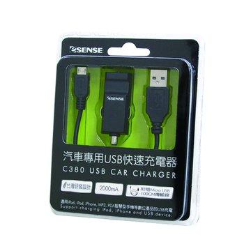 E-SENES 逸盛 Esense 汽車專用USB快速充電組