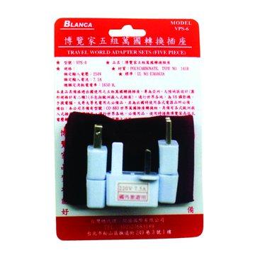 BLANCA 博覽家VPS-6五件萬國轉換插座