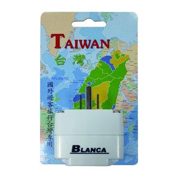 BLANCA 博覽家WA-5F國外旅客訪台專用萬國插座