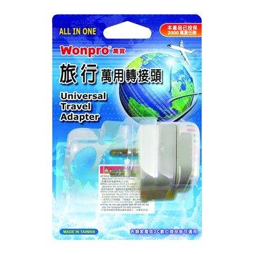 Wonpro WA-6旅行萬用轉接頭