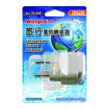 Wonpro WA-9旅行萬用轉接頭