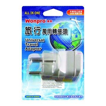Wonpro WA-16旅行萬用轉接頭