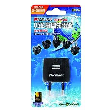 NICELINK US-T11A-B 1A USB萬國充電器