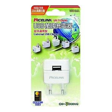 NICELINK US-T12A-W 2A USB萬國充電器