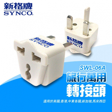 SWL-06A英規轉接頭(香港/英國/新馬)