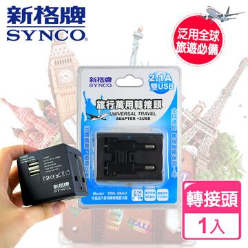 SWL-88AUA 全球萬用USB插座