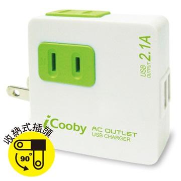 iCooby SD-22U綠/AC+USB 2用充電器