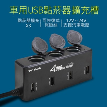 PC Park SV6A/黑色/車用USB點菸器擴充槽