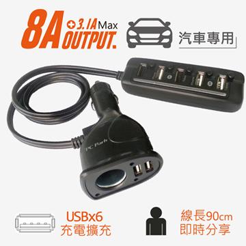 PC Park SV8A/黑/6USB+點菸器擴充槽