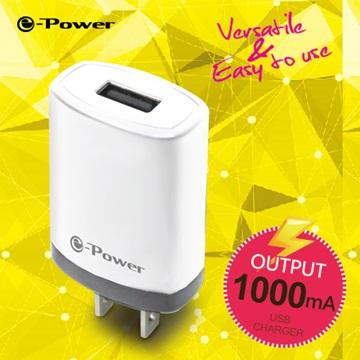 e-Power 5V 1A 白色旅充 充電頭