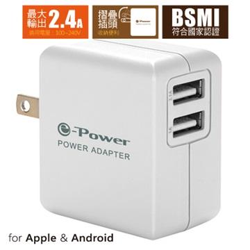 e-Power TC-E240/白色 2埠AC轉USB充電器