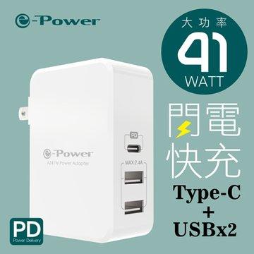 e-Power  PD 認證 Type-C 閃電快充