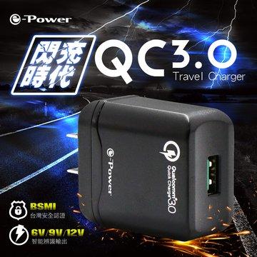 e-Power QC3.0 單孔旅行快充組 (黑)