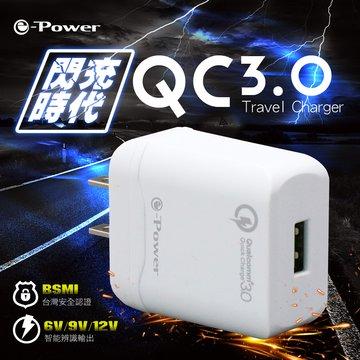 e-Power QC3.0 單孔旅行快充組 (白)