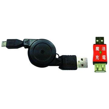 S.C.E 世淇UB-337 USB A公/Micro B公 組合包