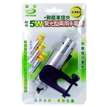 J-GUAN 晶冠 超高亮度5W手電筒+腳踏車燈夾
