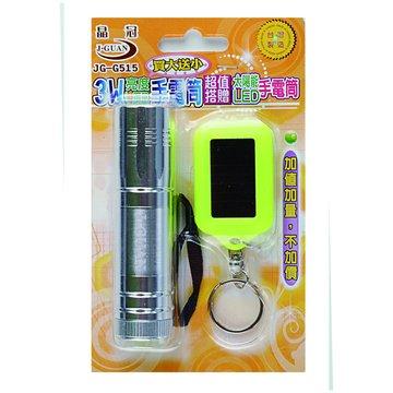J-GUAN 晶冠 3W手電筒+太陽能手電筒