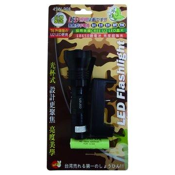 45W-908U2光杯聚焦CREELED手電筒