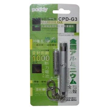CPD-G330W綠光滿天星+簡報雷射筆
