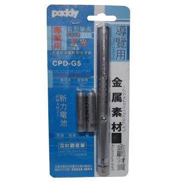 CPD-G5100W紅光滿天星+簡報雷射筆