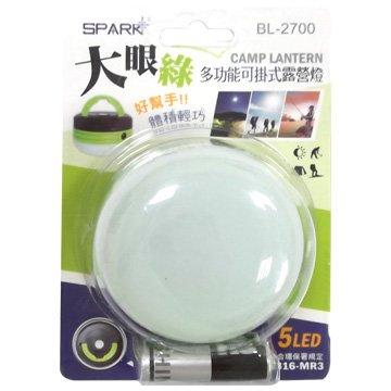 SPARK 大眼綠可掛式露營燈