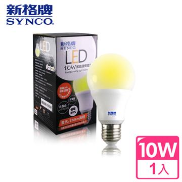 10W無藍光危害LED燈泡(黃光)