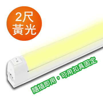 Link All 9W/2尺 640lm LED燈管(黃光)(福利品出清)