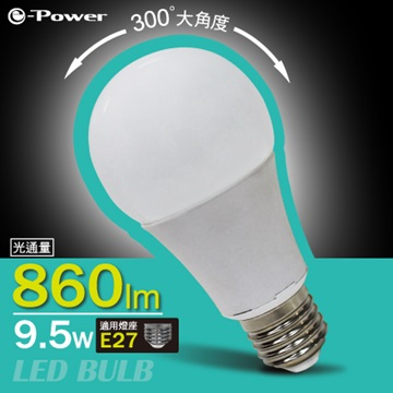 e-Power 9.5W 860lm  LED燈泡(白晝光)
