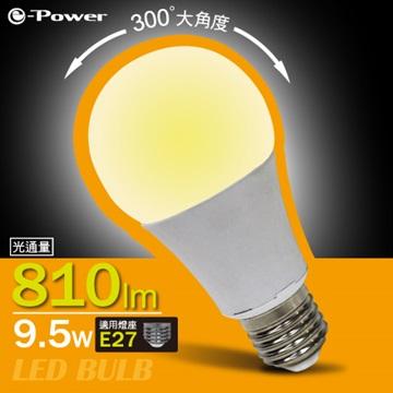 e-Power 9.5W 810lm  LED燈泡(暖黃光)
