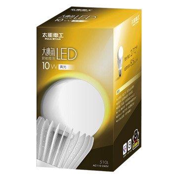 MAX STAR 太星大廣角10W LED燈泡(暖白光)