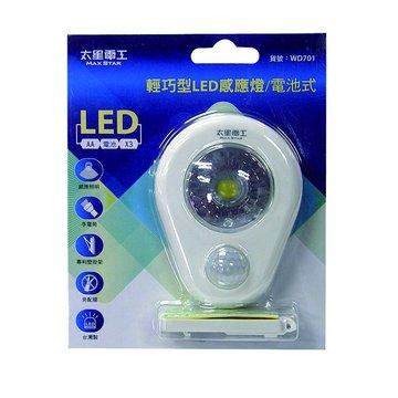 MAX STAR 太星 輕巧型WD701 LED感應燈/電池式(福利品出清)