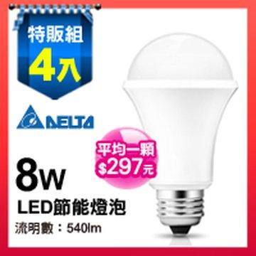 DELTA 台達 8W 540lm LED燈泡(白光)(福利品出清)
