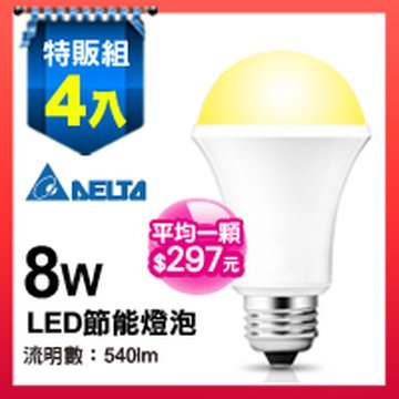 DELTA 台達 8W 480lm LED燈泡(黃光)(福利品出清)