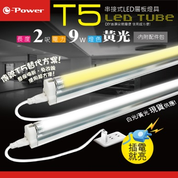 e-Power T5/2尺 LED燈(黃光)附串接/扣具(福利品出清)