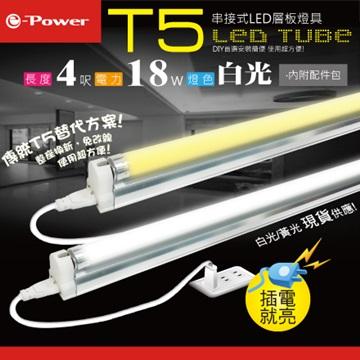 e-Power T5/4尺 LED燈(白光)附串接/扣具(福利品出清)