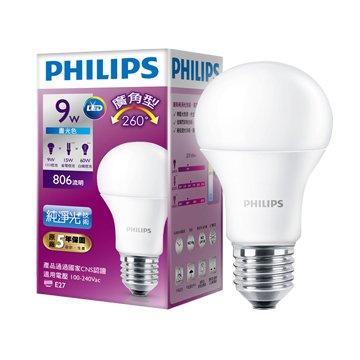 PHILIPS 飛利浦LED廣角9W燈泡(白)