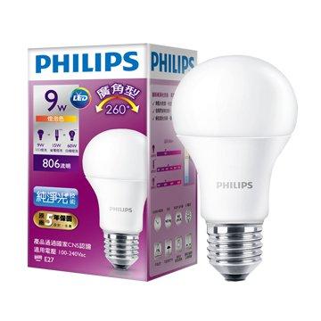 PHILIPS 飛利浦LED廣角9W燈泡(黃)