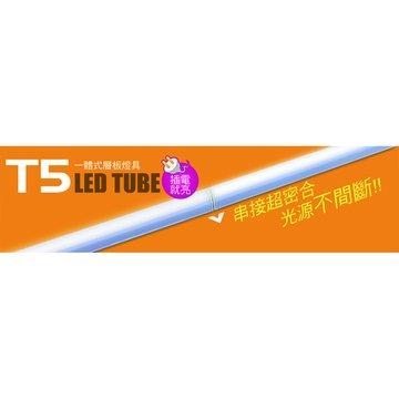 Link All T5/2尺 一體式LED層板燈具(白光)(福利品出清)