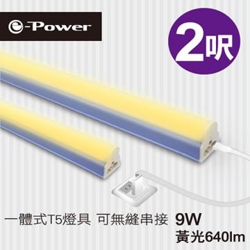 Link All T5/2尺 一體式LED層板燈(黃光)(福利品出清)