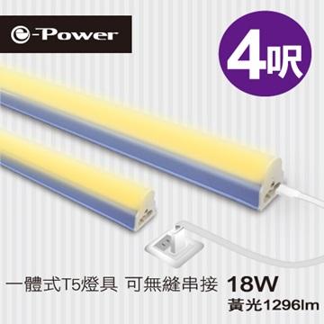 Link All T5/4尺 一體式LED層板燈具(黃光)(福利品出清)