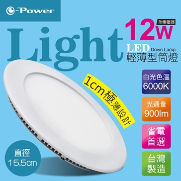 e-Power DL12W-6K 12WLED極薄筒燈(白光)(福利品出清)
