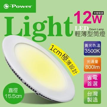 e-Power DL12W-35K 12WLED極薄筒燈(黃光)(福利品出清)