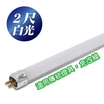 e-Power T5/2尺電子式LED燈管(白光)(福利品出清)